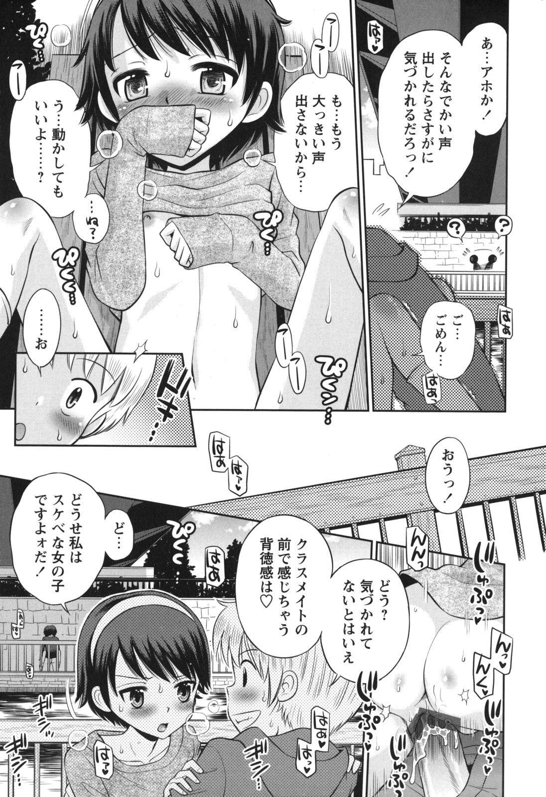 SOS! Sukebe na Osananajimi ga Shinobikondekimashita. 215