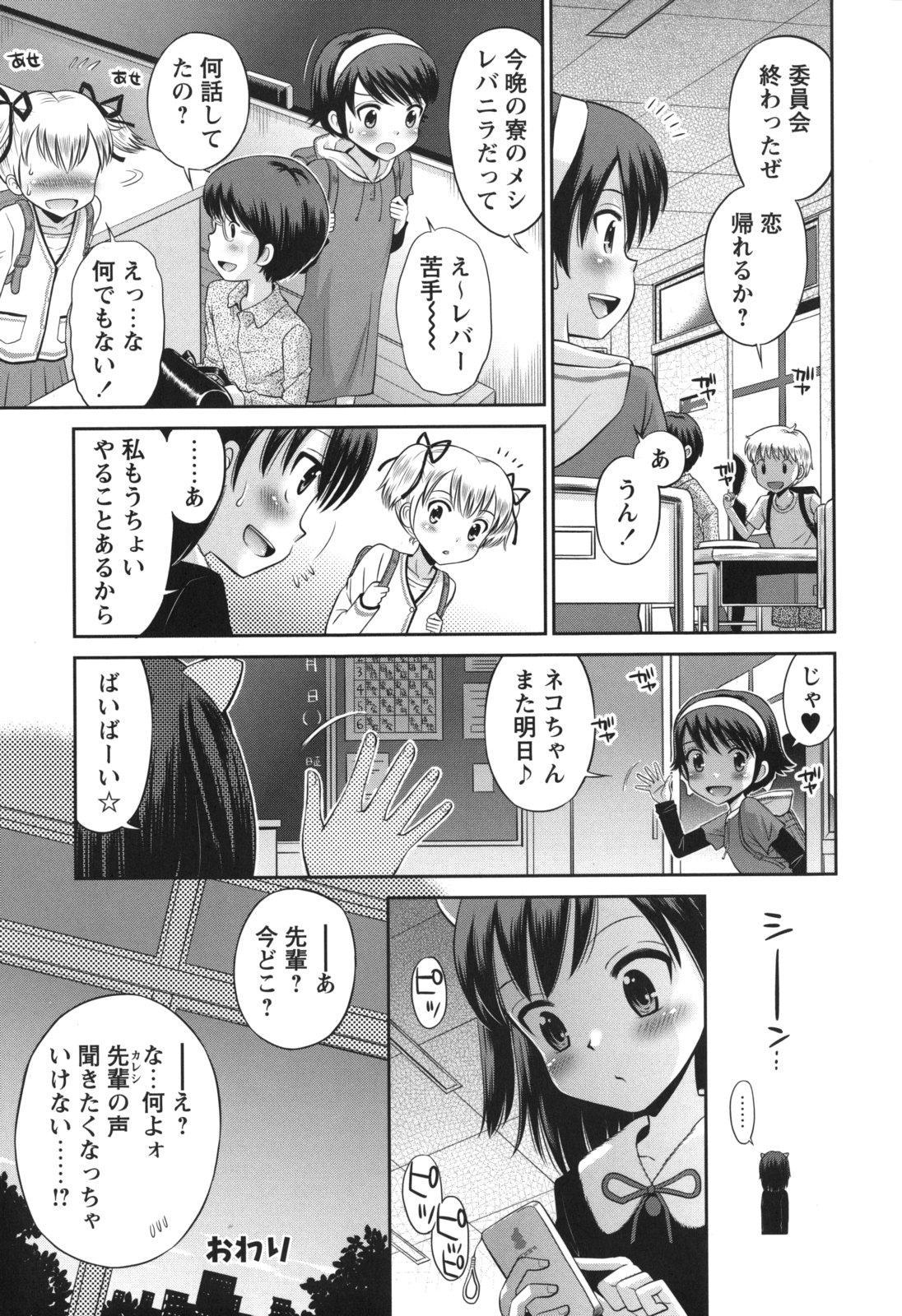 SOS! Sukebe na Osananajimi ga Shinobikondekimashita. 225