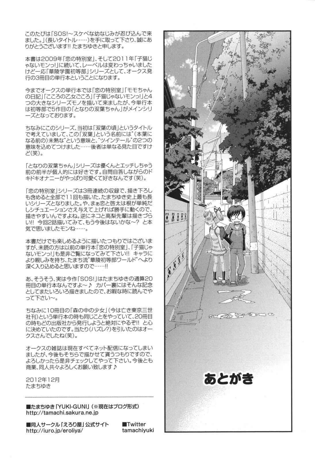 SOS! Sukebe na Osananajimi ga Shinobikondekimashita. 227
