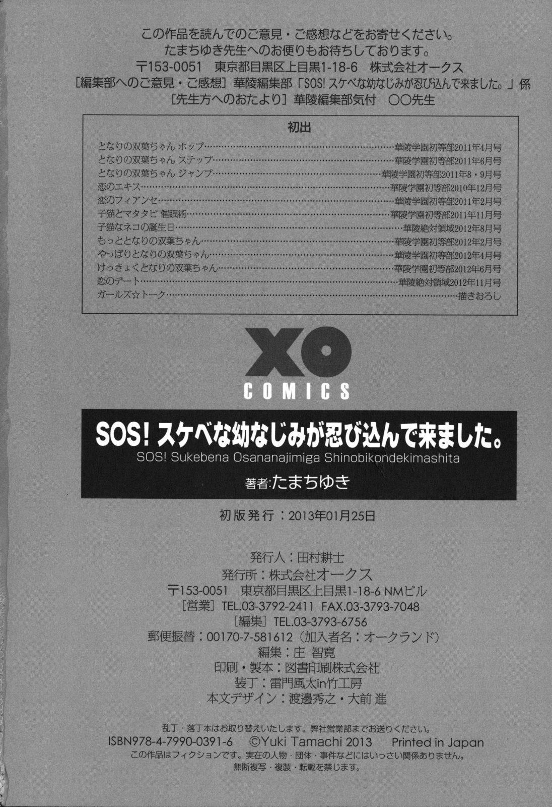 SOS! Sukebe na Osananajimi ga Shinobikondekimashita. 228