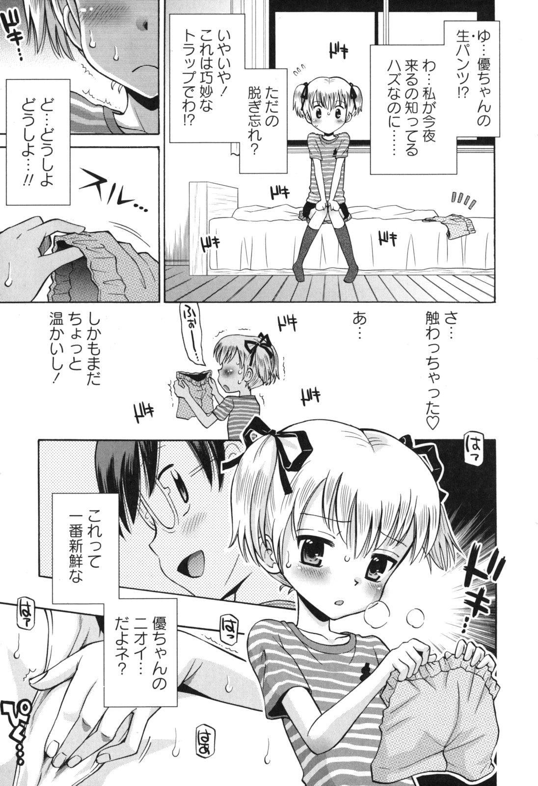 SOS! Sukebe na Osananajimi ga Shinobikondekimashita. 27