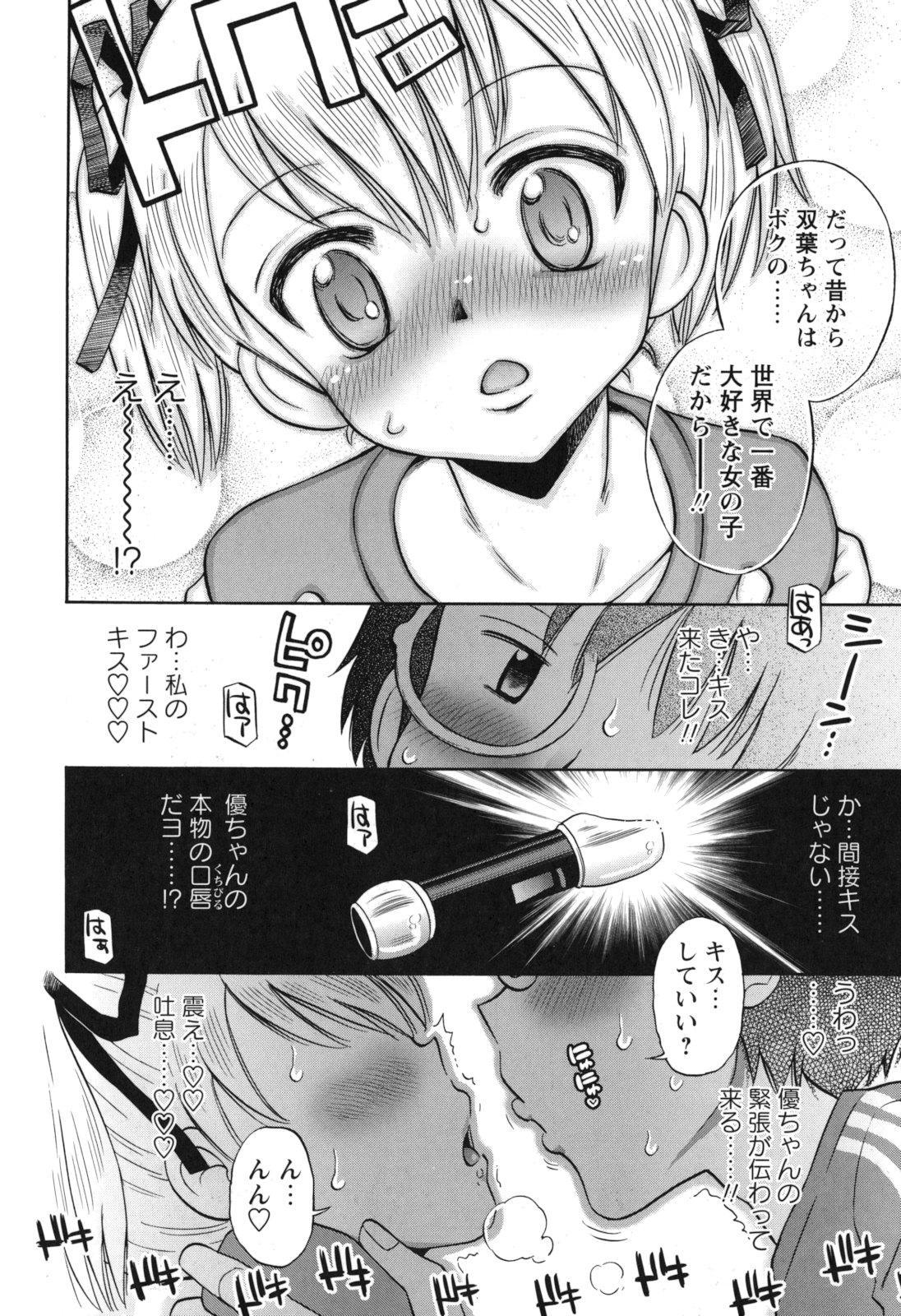 SOS! Sukebe na Osananajimi ga Shinobikondekimashita. 48