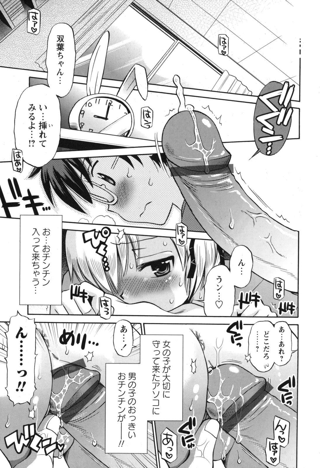 SOS! Sukebe na Osananajimi ga Shinobikondekimashita. 53