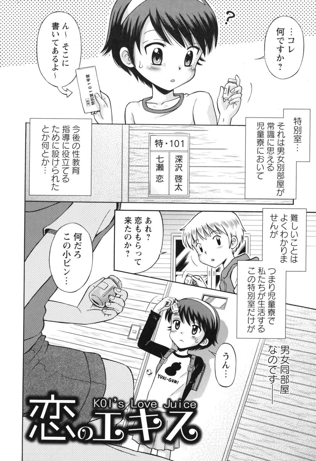 SOS! Sukebe na Osananajimi ga Shinobikondekimashita. 64