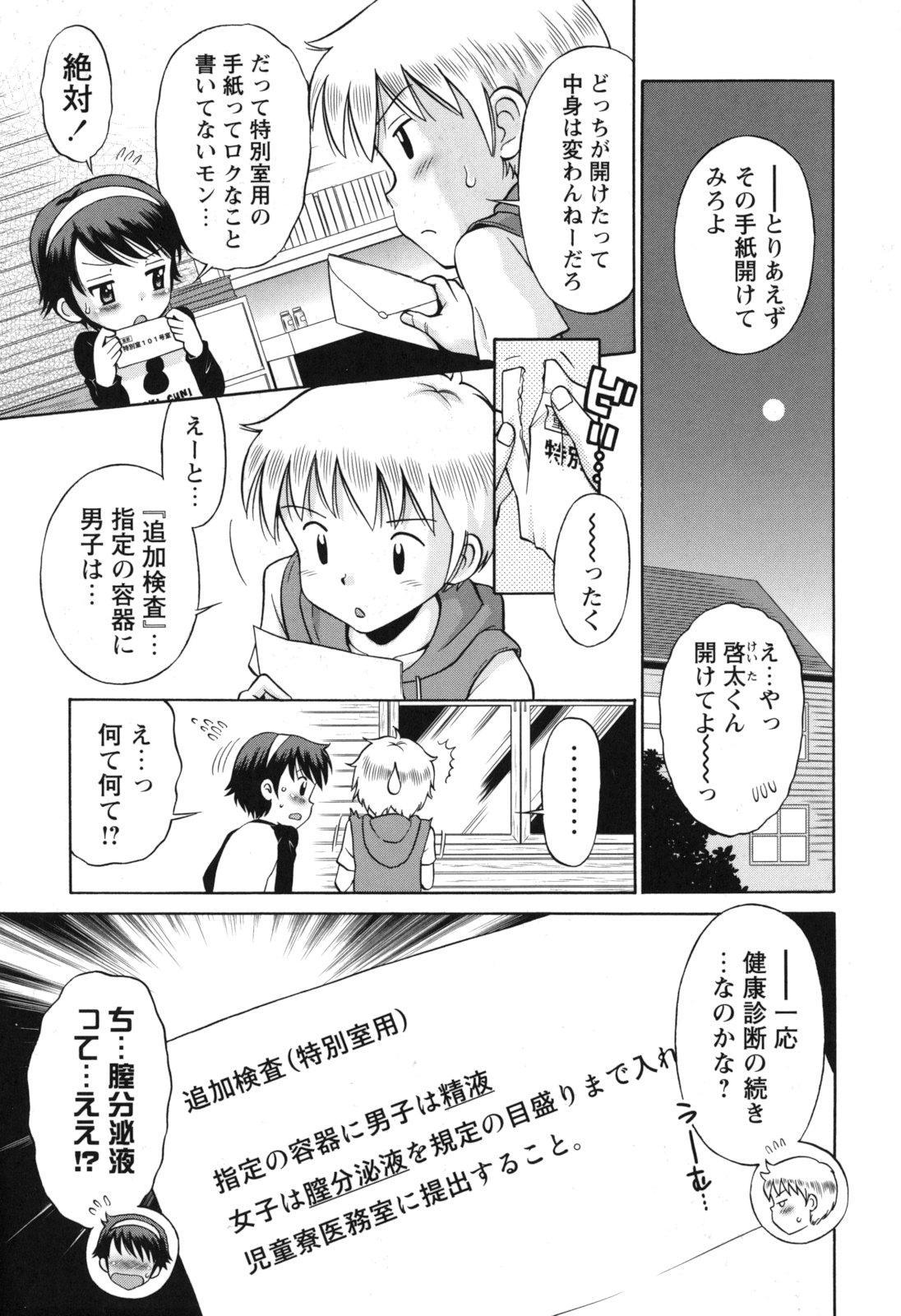 SOS! Sukebe na Osananajimi ga Shinobikondekimashita. 65