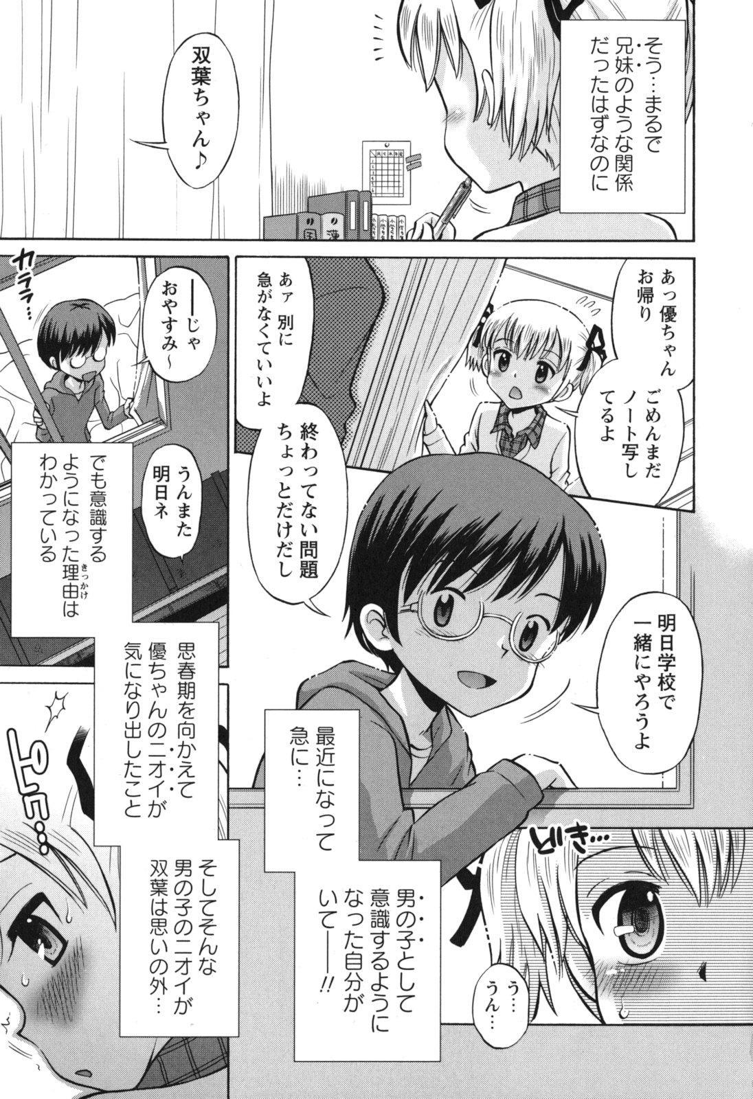 SOS! Sukebe na Osananajimi ga Shinobikondekimashita. 7