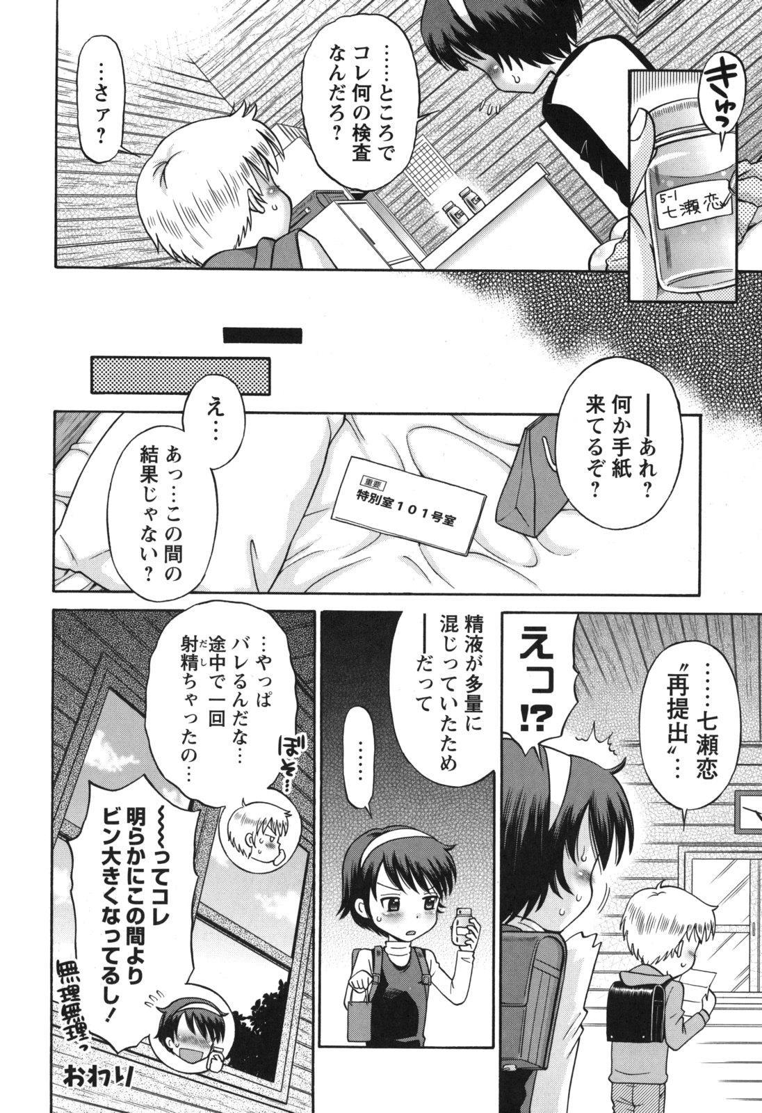 SOS! Sukebe na Osananajimi ga Shinobikondekimashita. 80