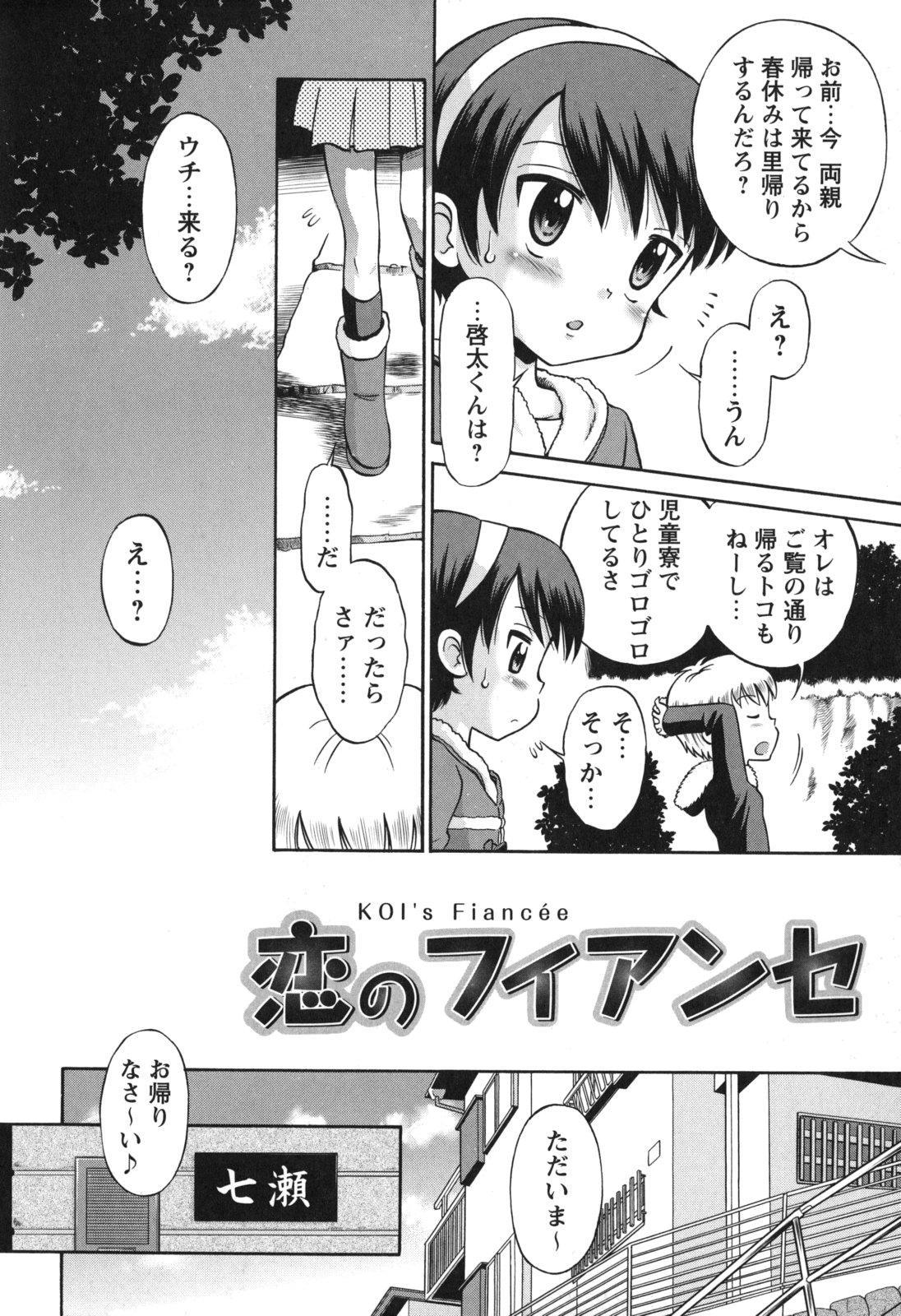 SOS! Sukebe na Osananajimi ga Shinobikondekimashita. 82
