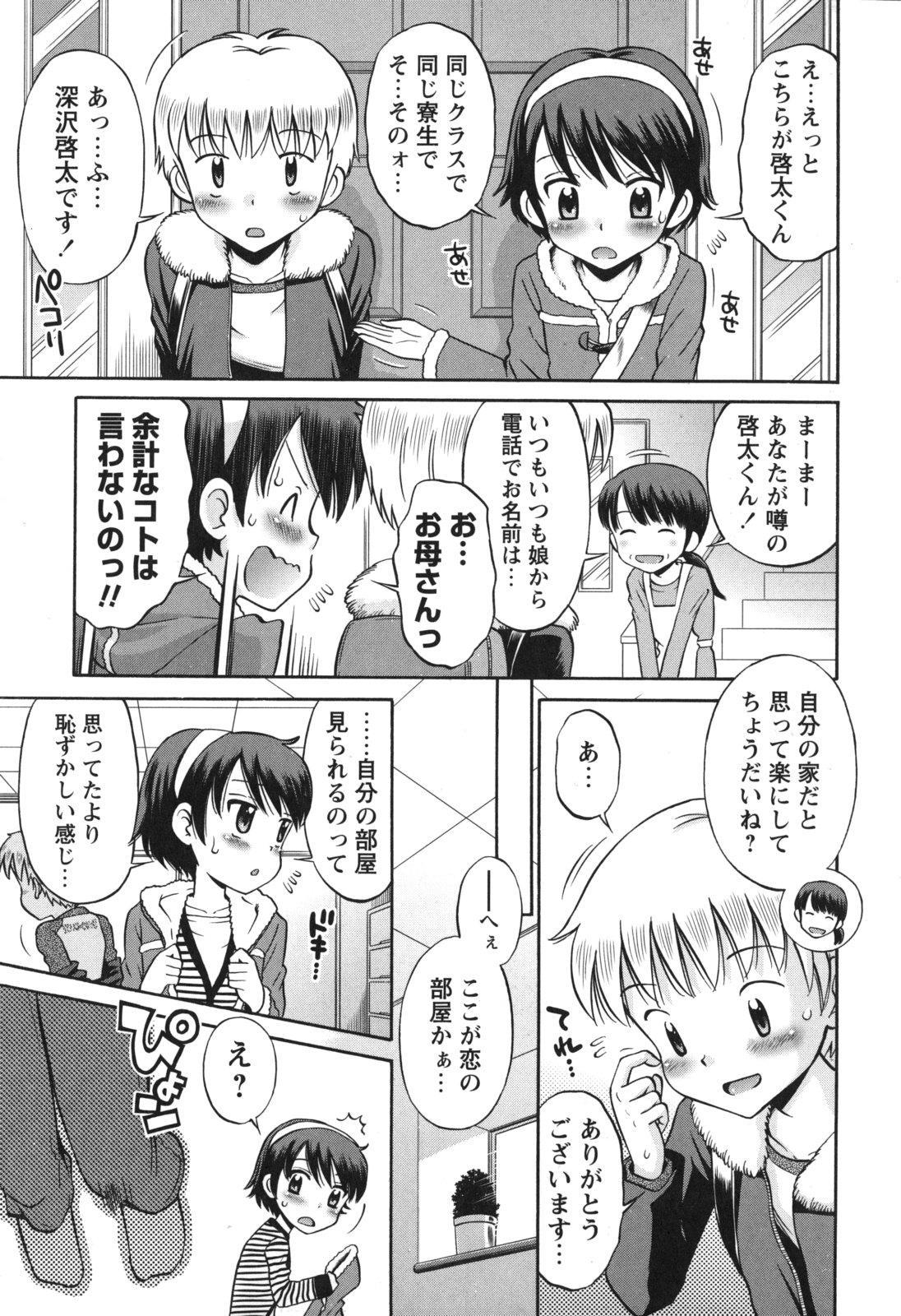 SOS! Sukebe na Osananajimi ga Shinobikondekimashita. 83