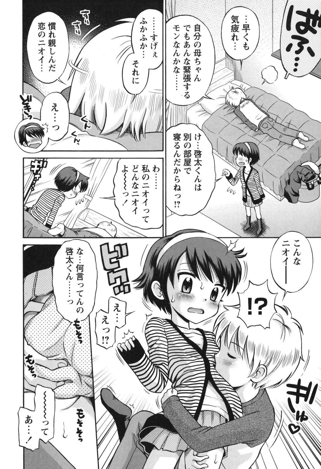 SOS! Sukebe na Osananajimi ga Shinobikondekimashita. 84
