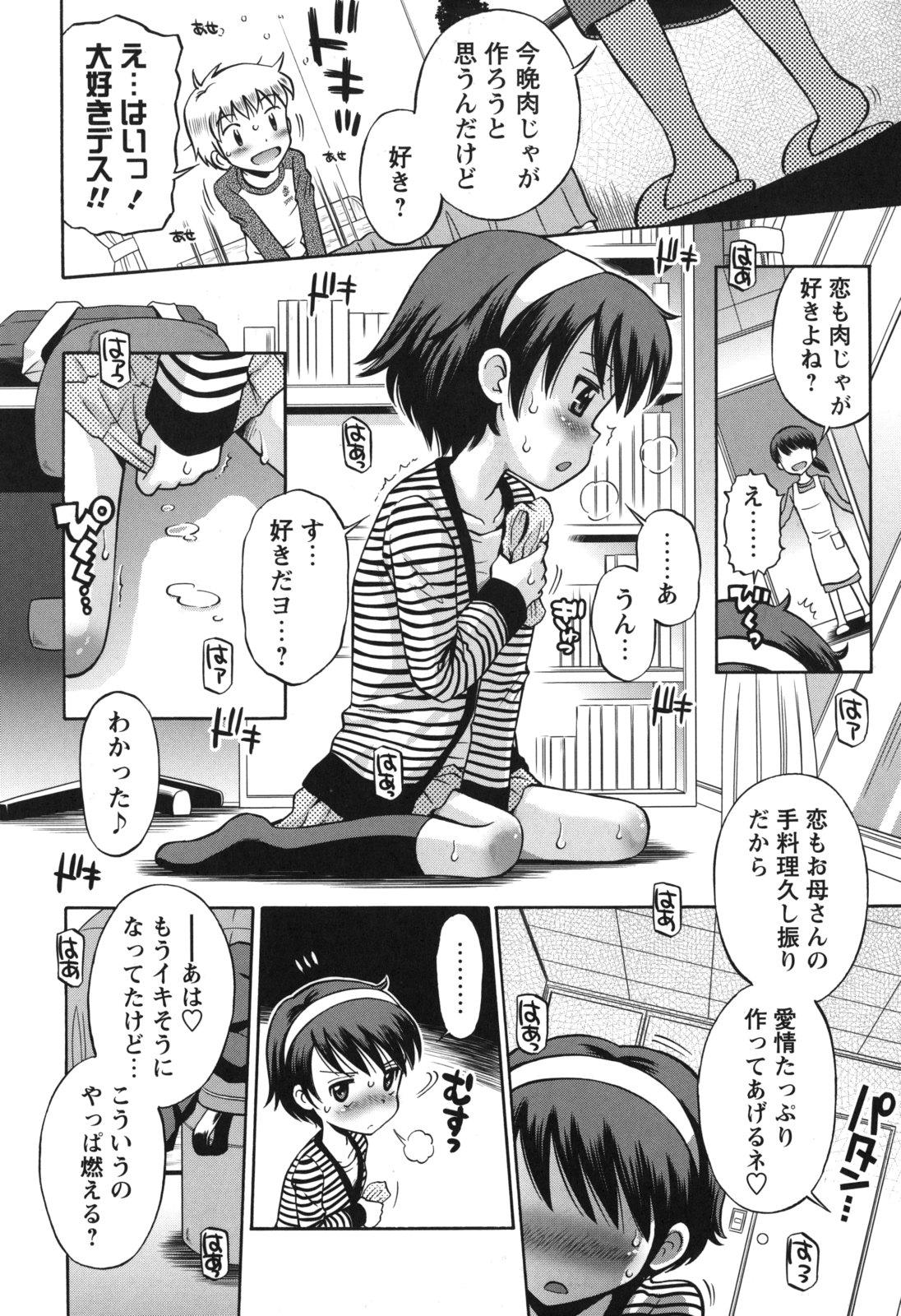 SOS! Sukebe na Osananajimi ga Shinobikondekimashita. 88