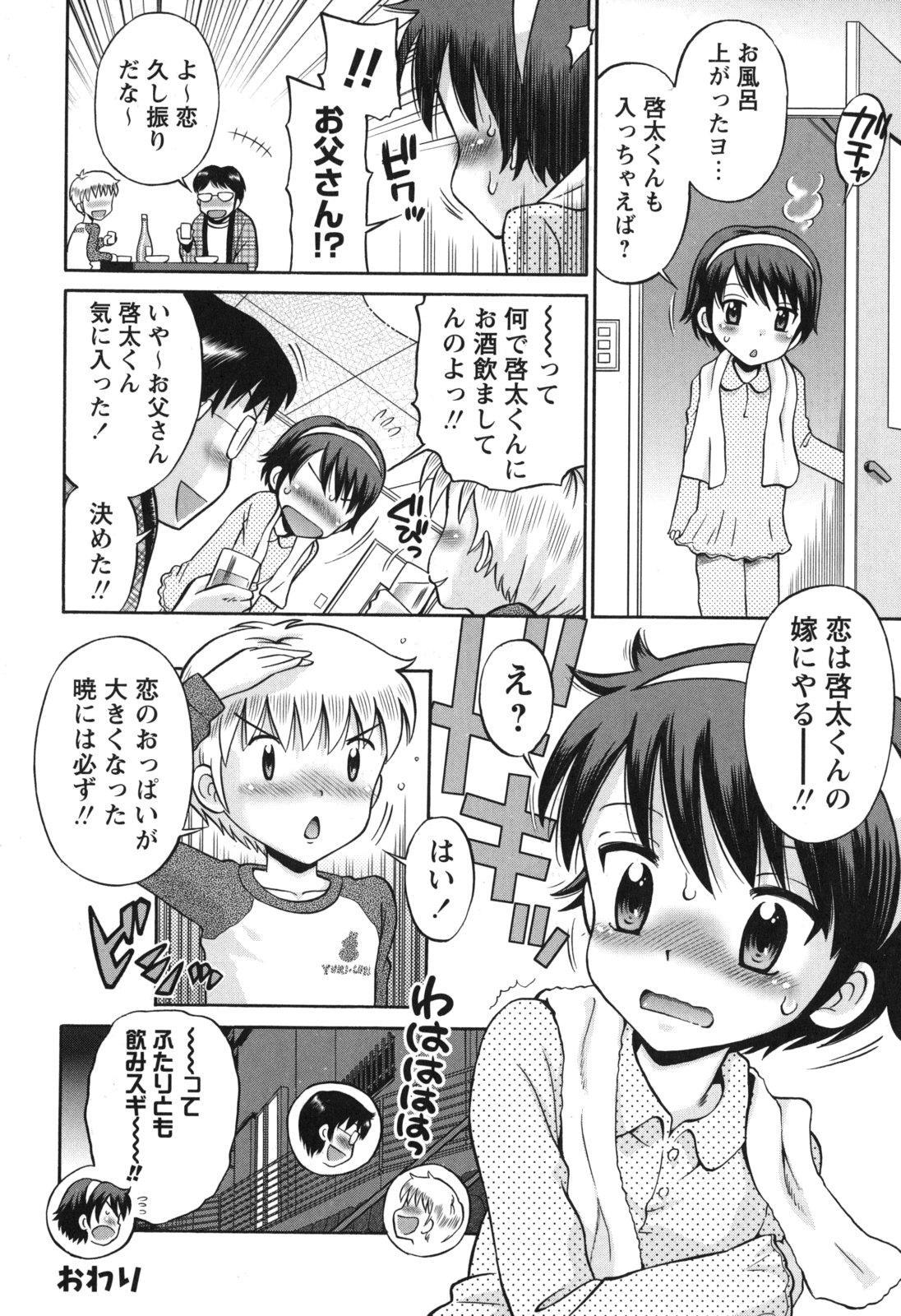 SOS! Sukebe na Osananajimi ga Shinobikondekimashita. 98