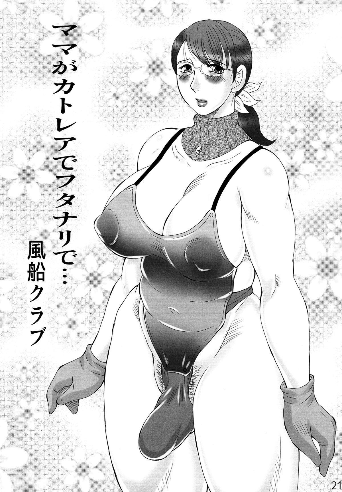 Shuukan Nikubanare Ni-gou 20