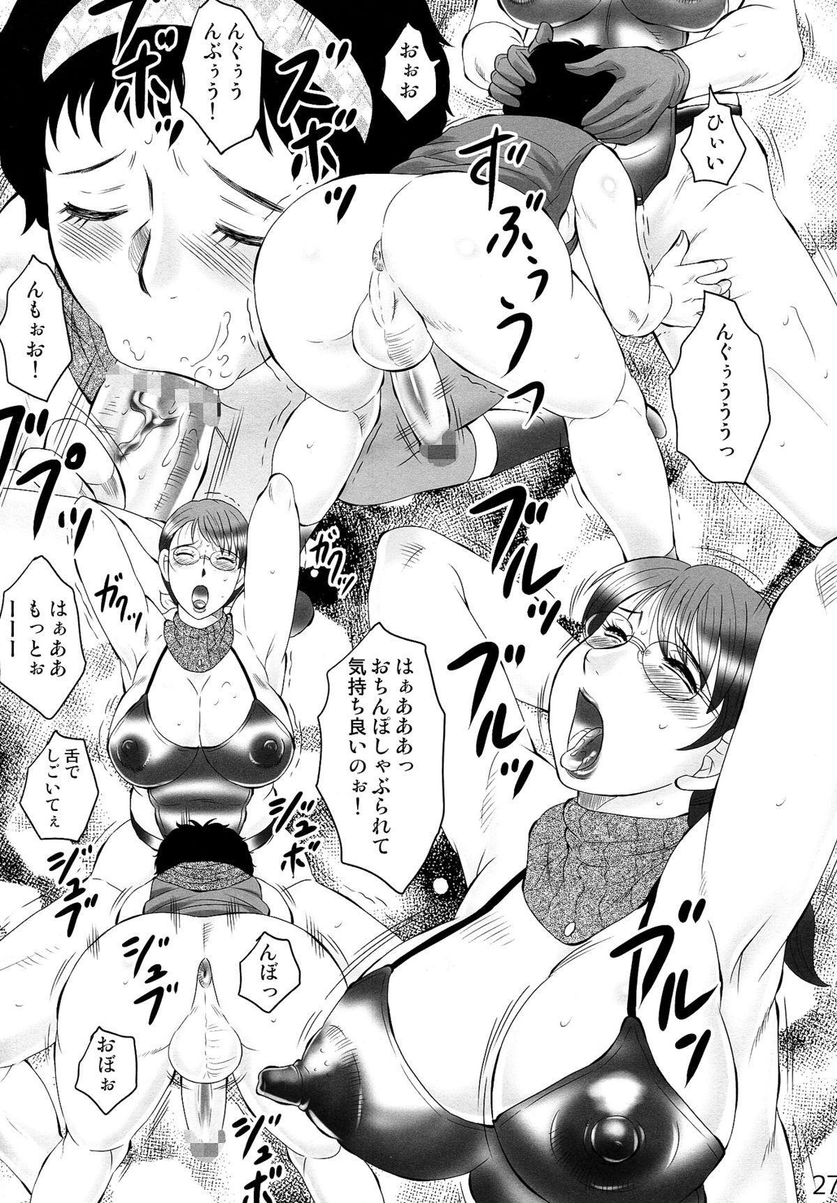 Shuukan Nikubanare Ni-gou 26