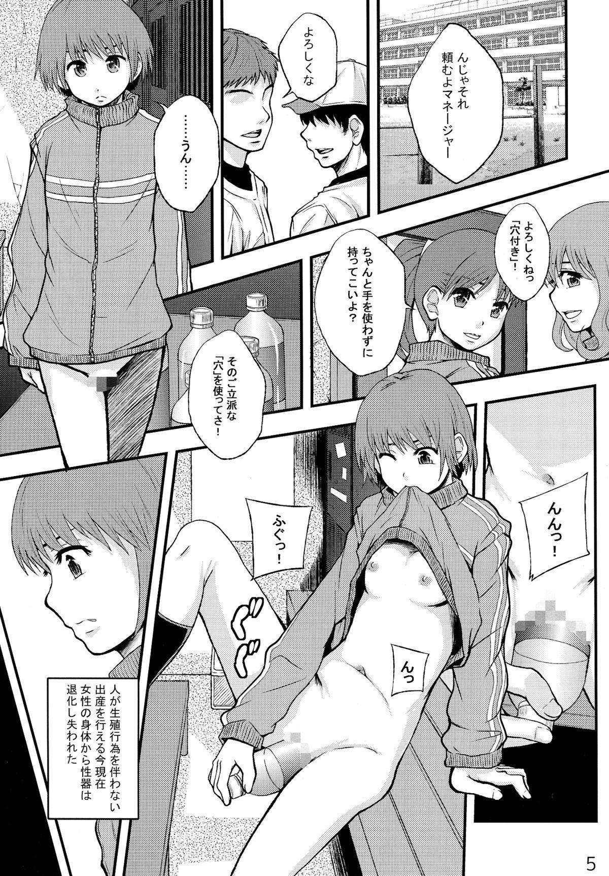 Shuukan Nikubanare Ni-gou 4