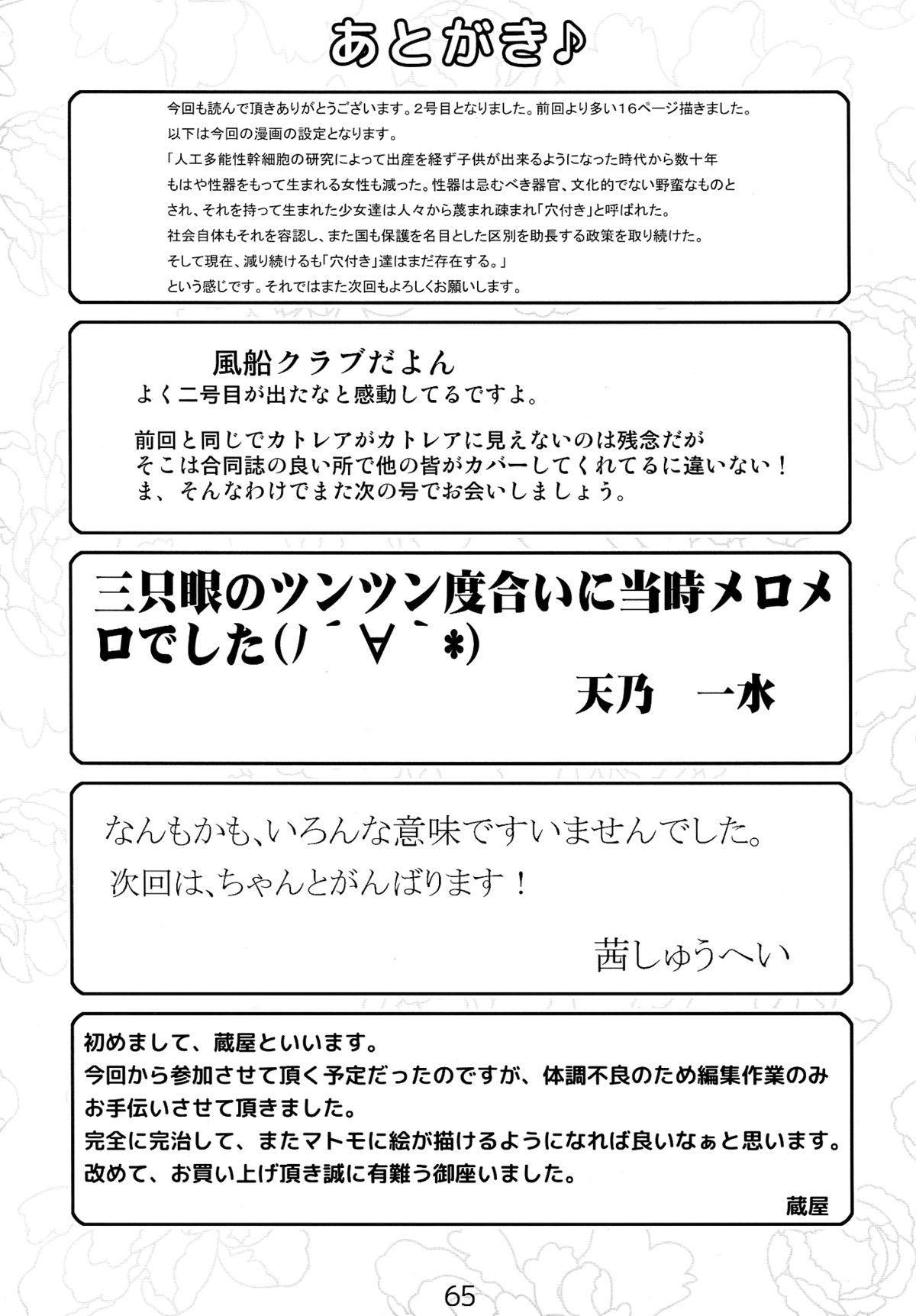 Shuukan Nikubanare Ni-gou 64