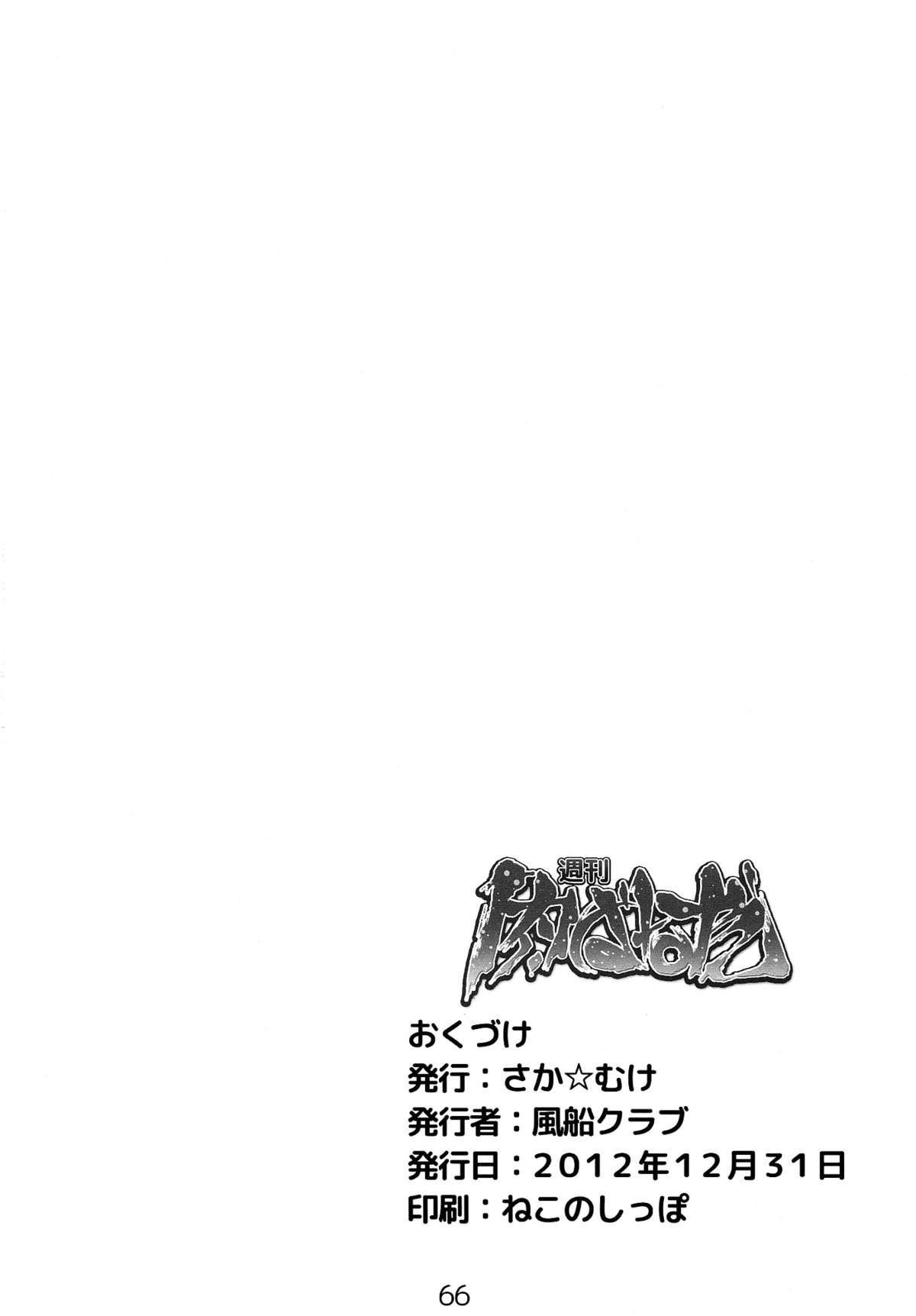 Shuukan Nikubanare Ni-gou 65