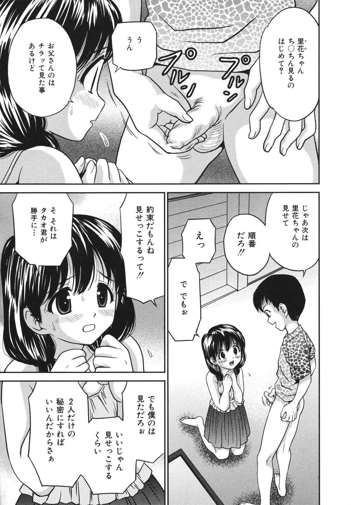 Houtai Shoujo - Bandage Girl 102