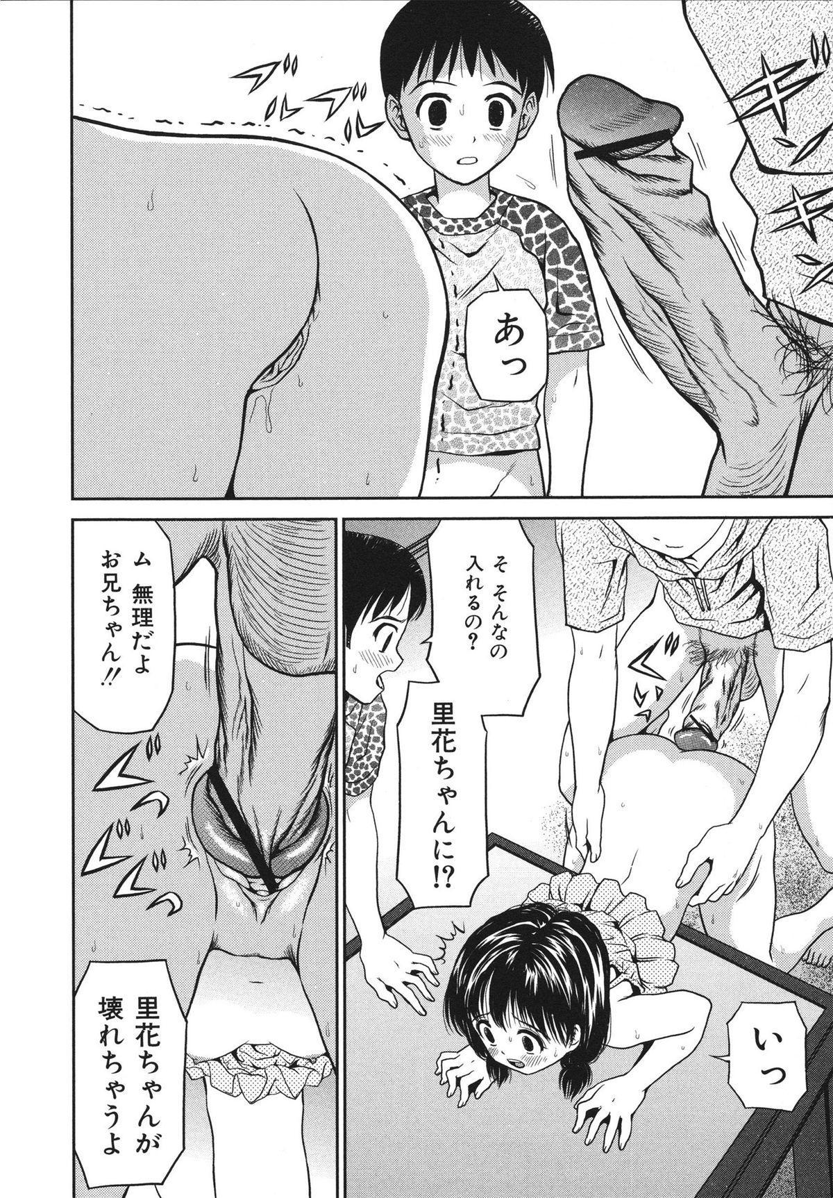 Houtai Shoujo - Bandage Girl 117