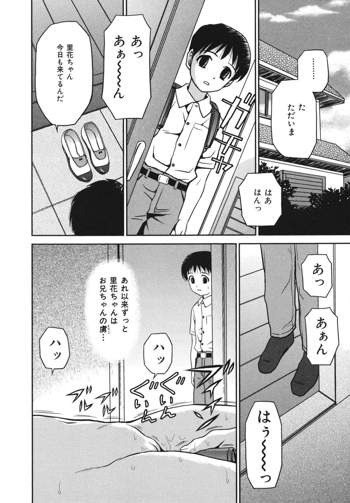 Houtai Shoujo - Bandage Girl 121