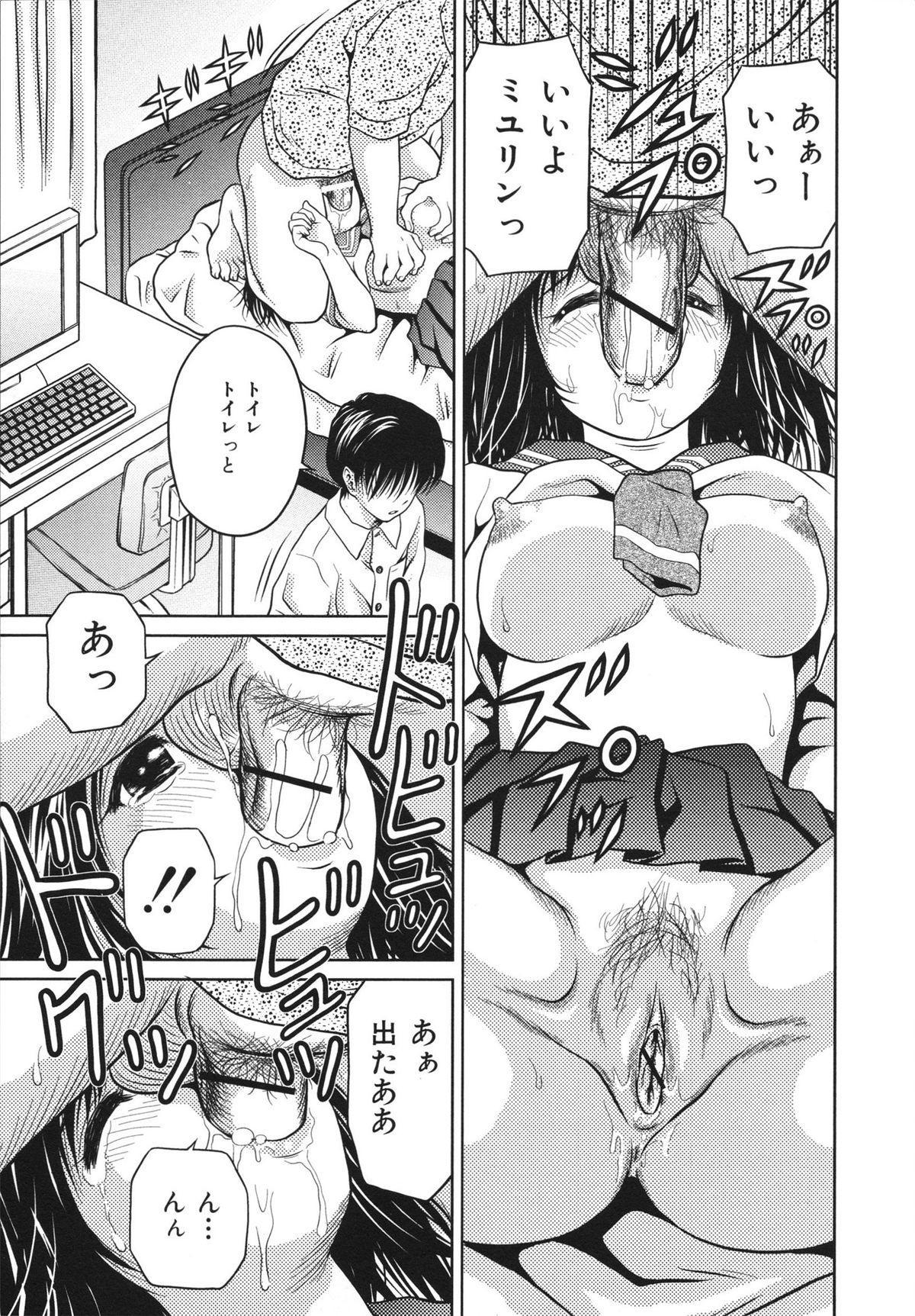 Houtai Shoujo - Bandage Girl 138