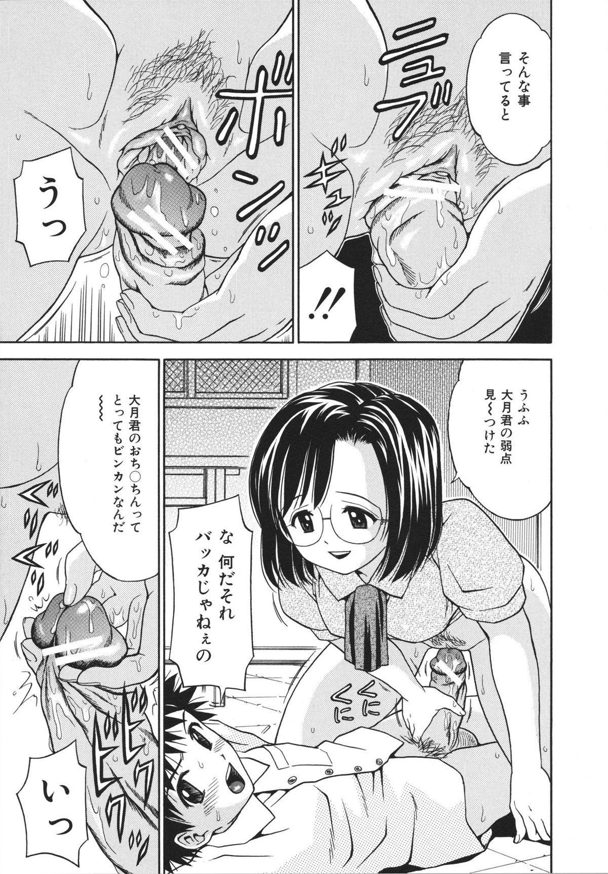 Houtai Shoujo - Bandage Girl 160