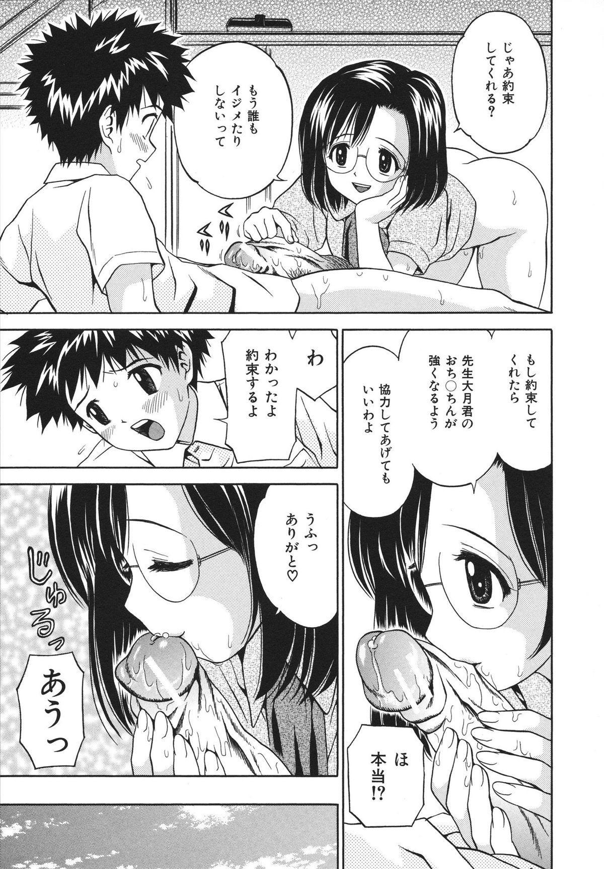 Houtai Shoujo - Bandage Girl 164