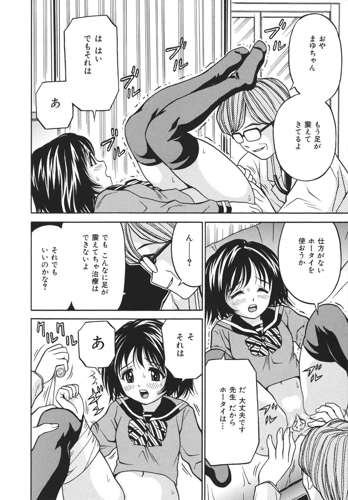 Houtai Shoujo - Bandage Girl 199