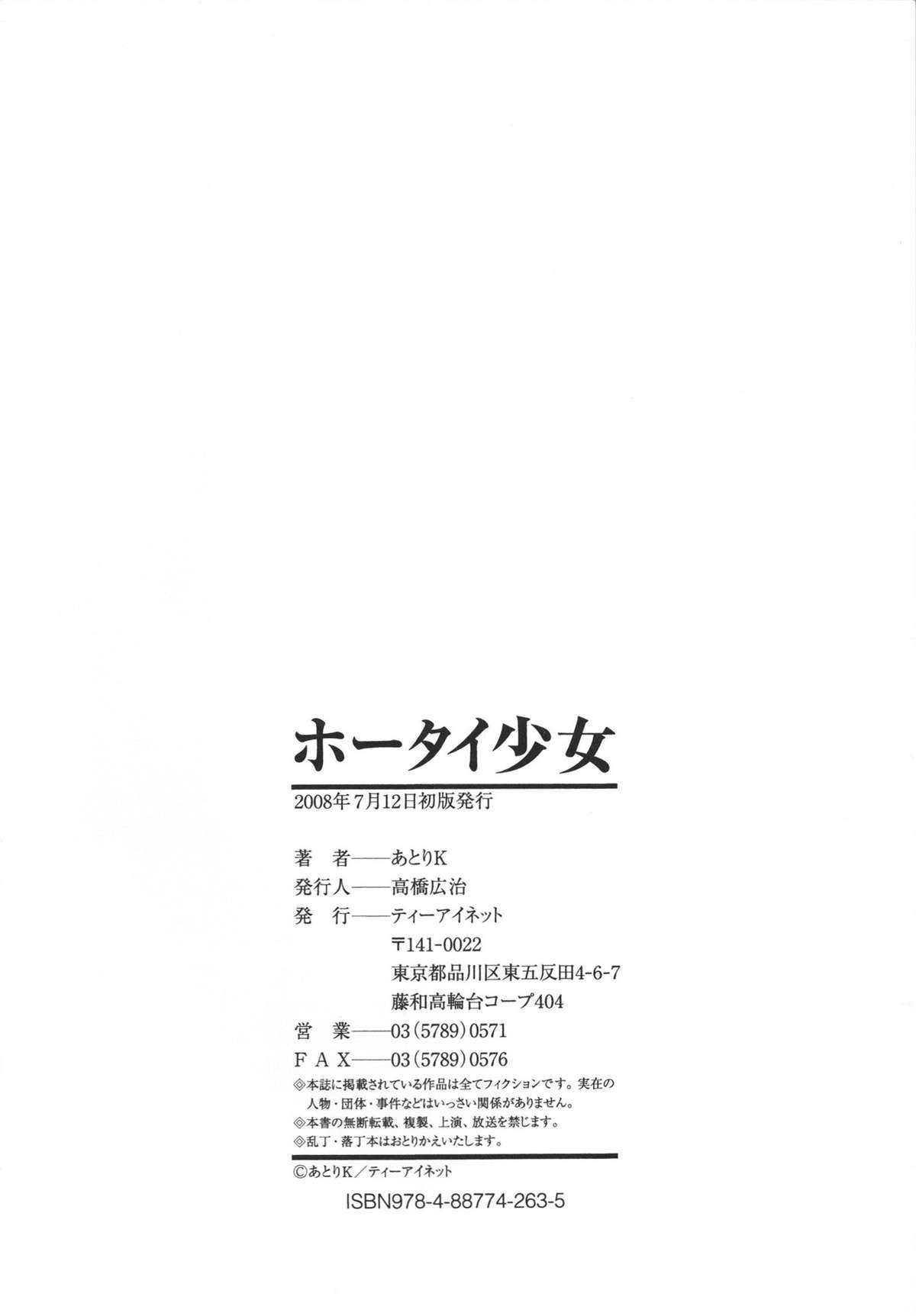 Houtai Shoujo - Bandage Girl 215