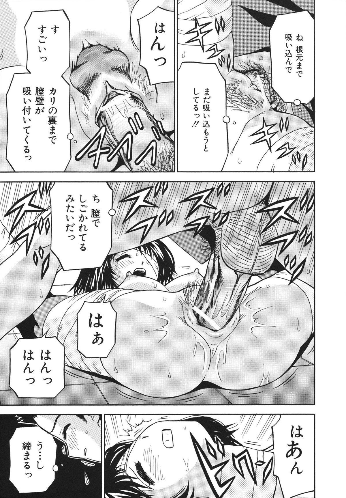 Houtai Shoujo - Bandage Girl 42