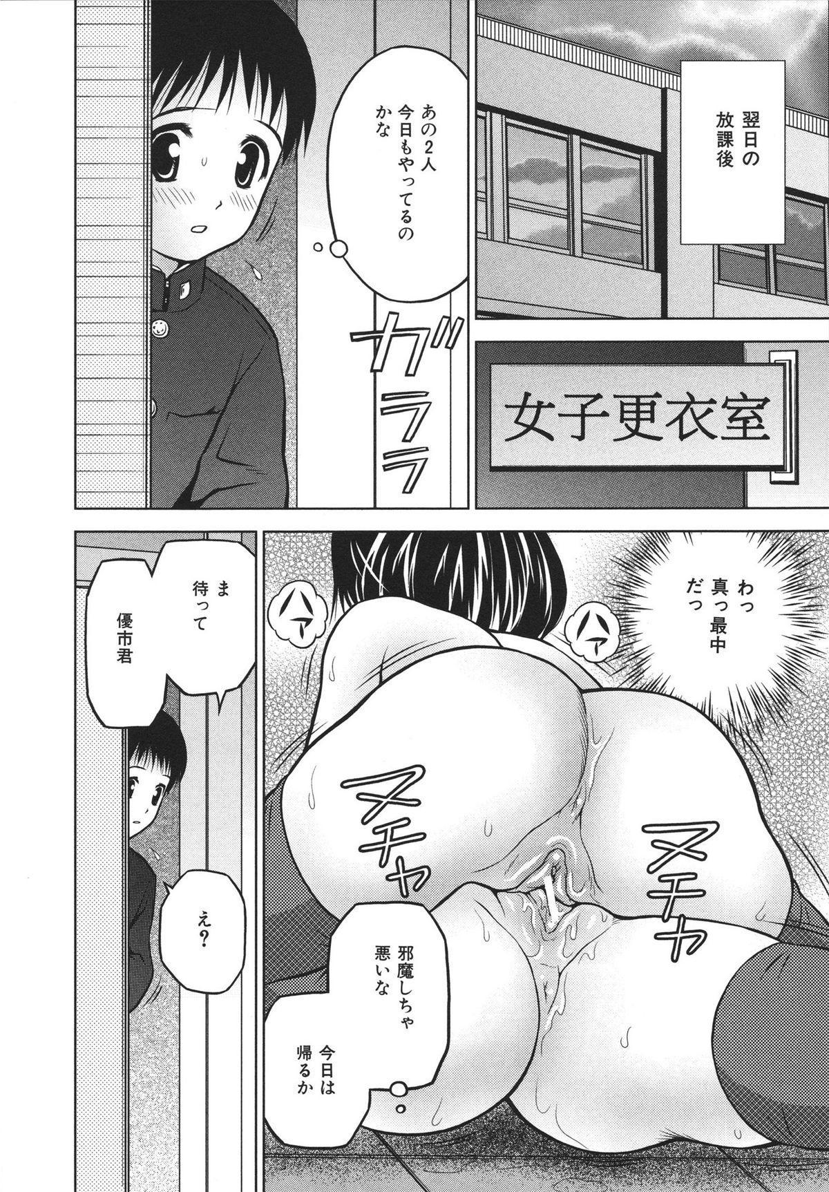 Houtai Shoujo - Bandage Girl 67