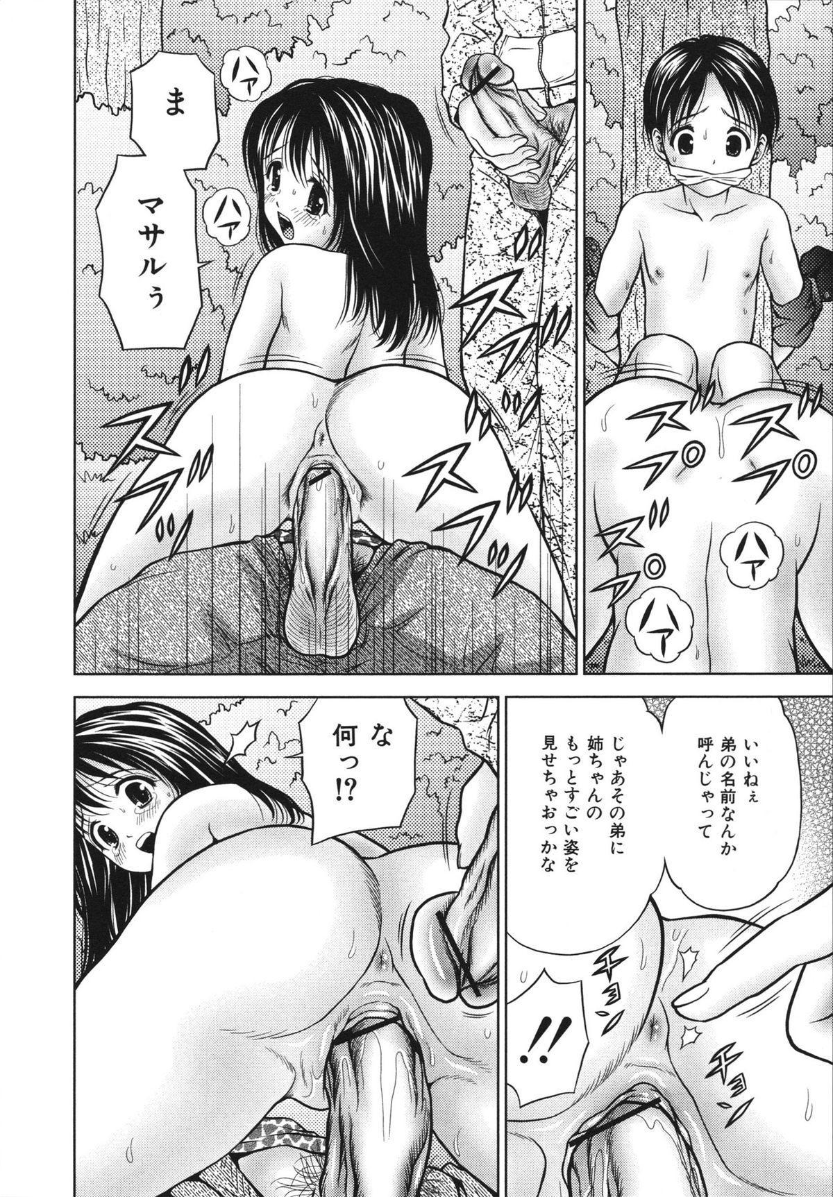 Houtai Shoujo - Bandage Girl 93