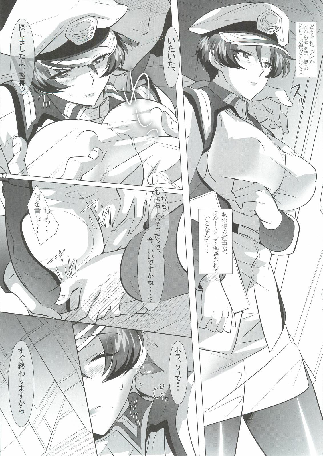 Katabutsu Kanchou Rouraku 5
