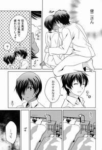 Kazu-dere! 9