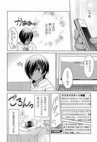 Kazu-dere! 2