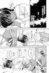 Kazu-dere! 3