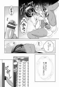 Kazu-dere! 4
