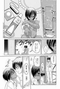 Kazu-dere! 8