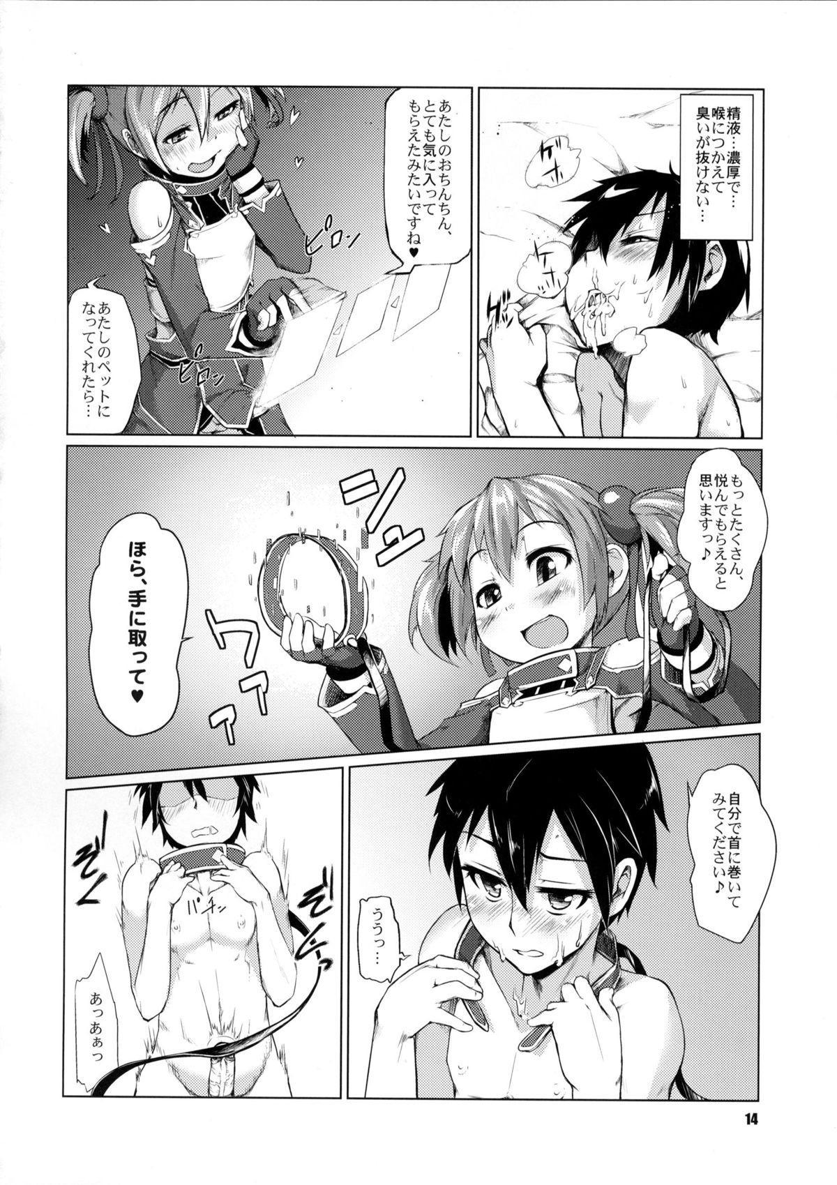 Silica-chan ni Oshiri Ijirareru Hon 12