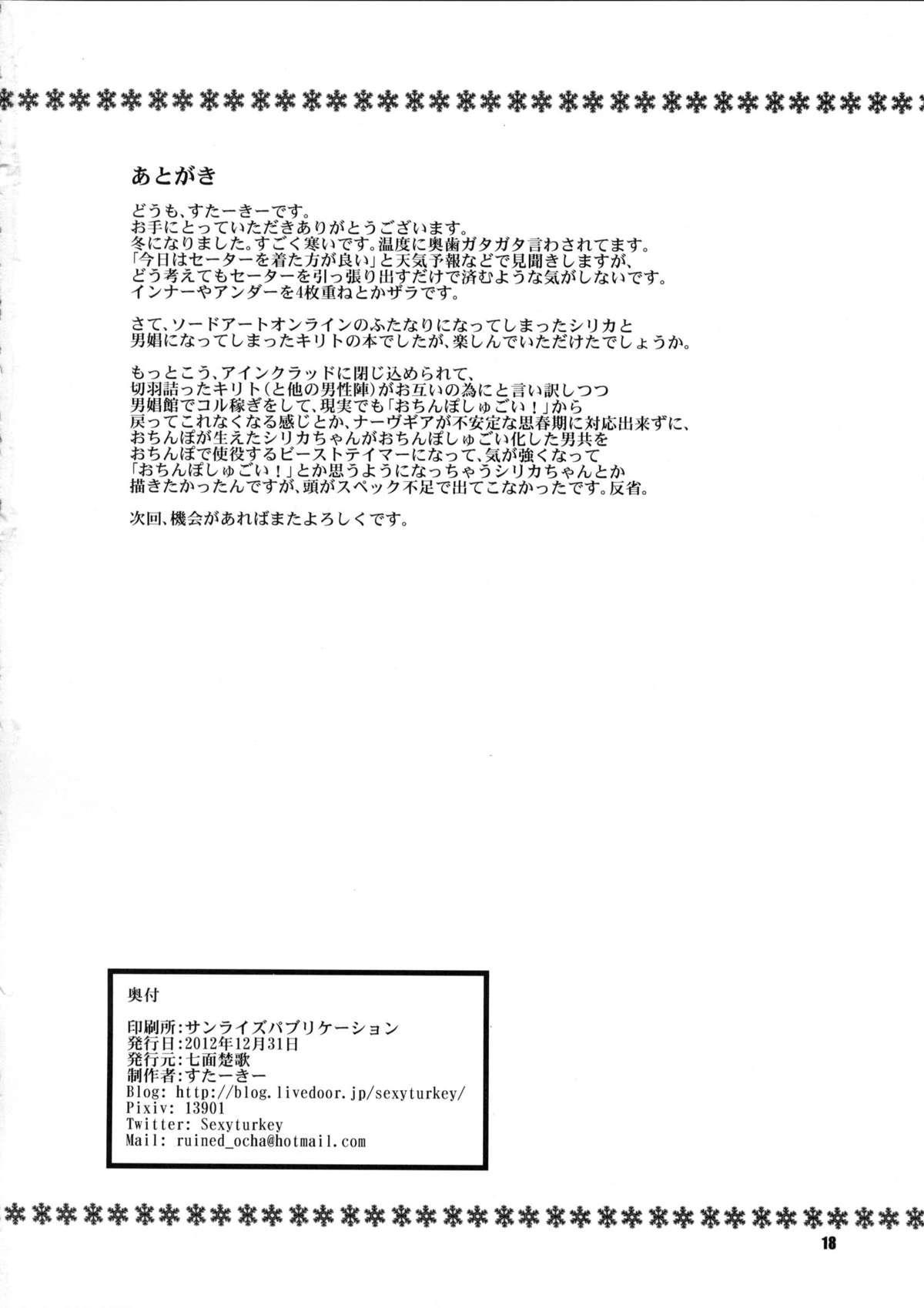 Silica-chan ni Oshiri Ijirareru Hon 16
