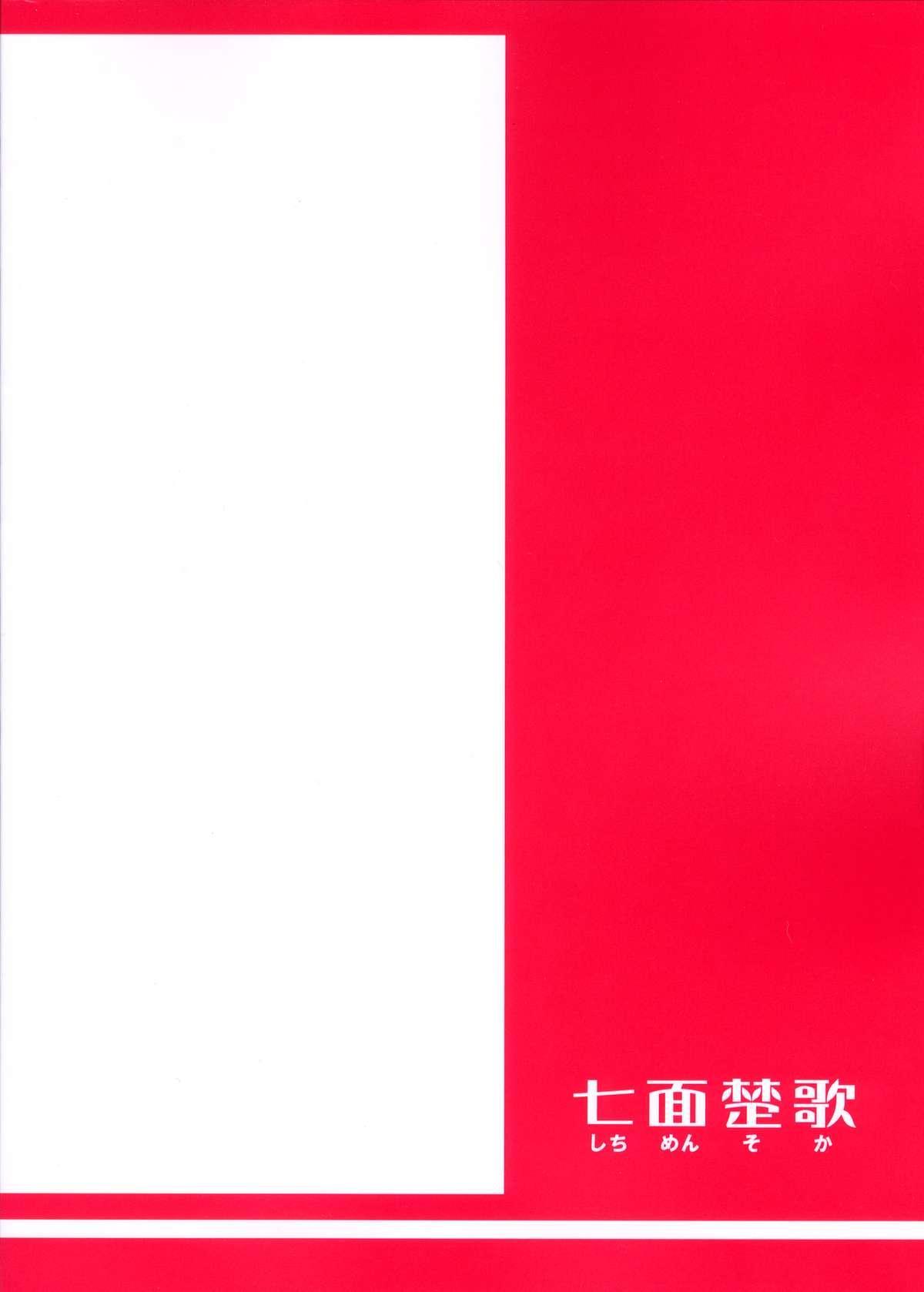 Silica-chan ni Oshiri Ijirareru Hon 17