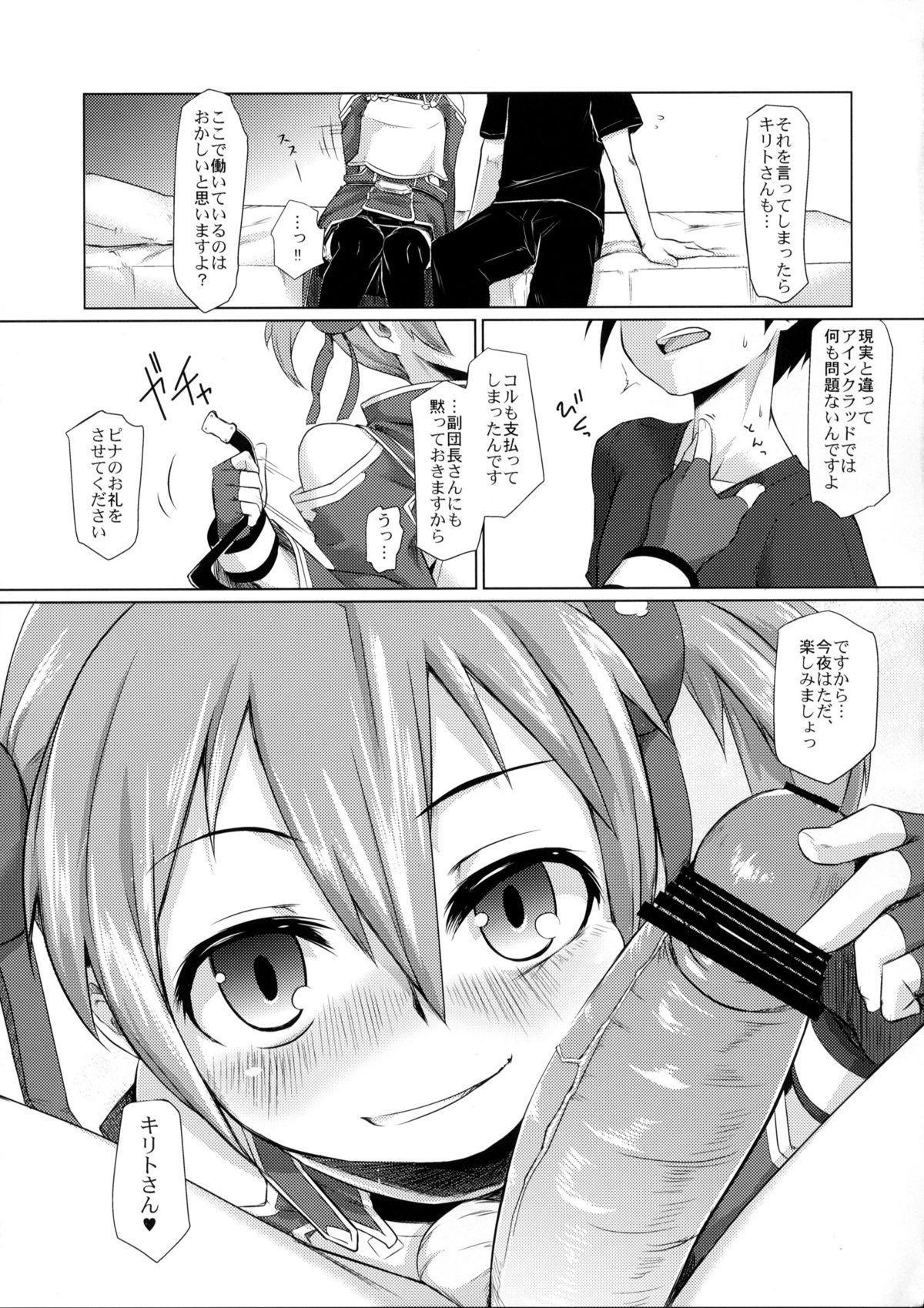 Silica-chan ni Oshiri Ijirareru Hon 3