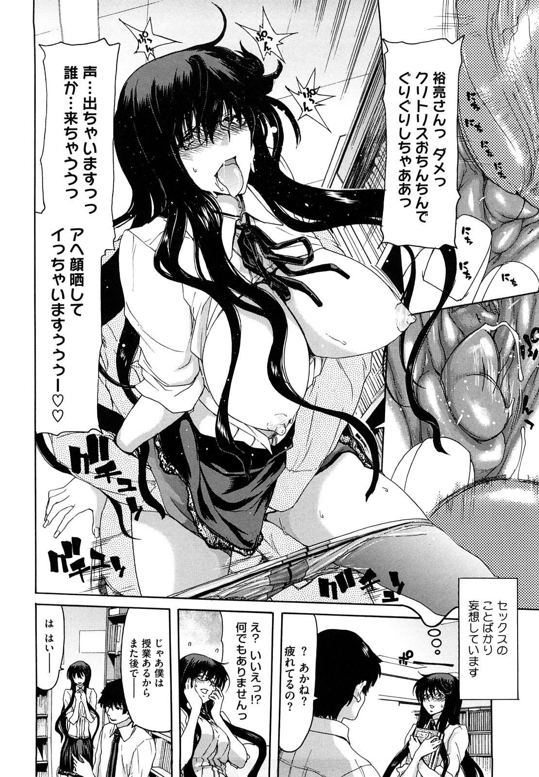 Yuugatou 103