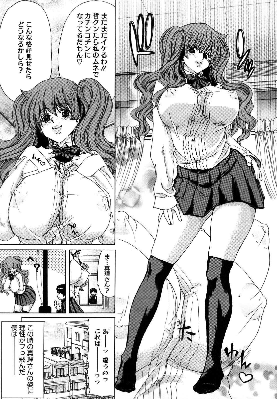 Yuugatou 154