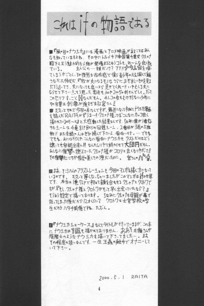 Nausicaä Showcase 2