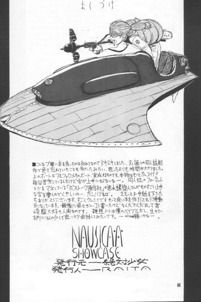 Nausicaä Showcase 64
