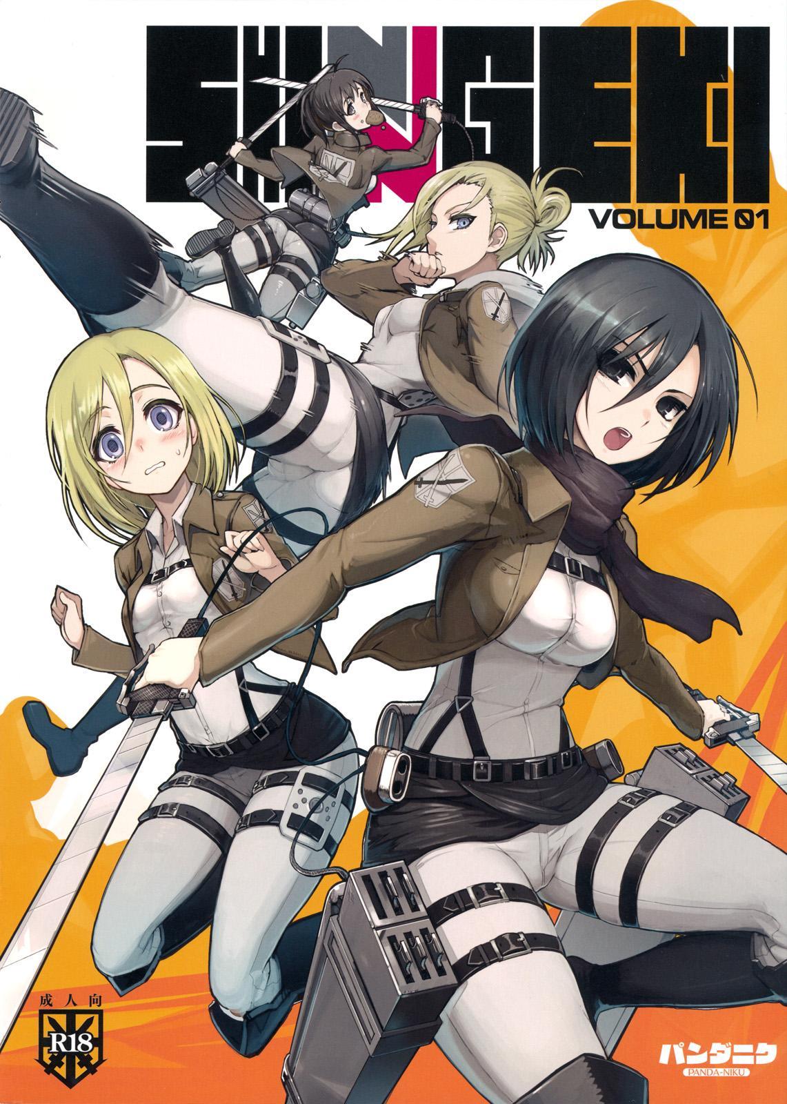 SHINNGEKI vol. 1 0