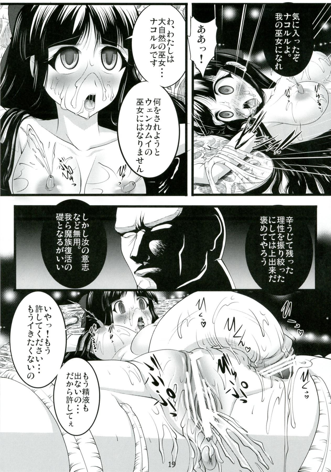 Chiehemenoko Sono no Ichi 18
