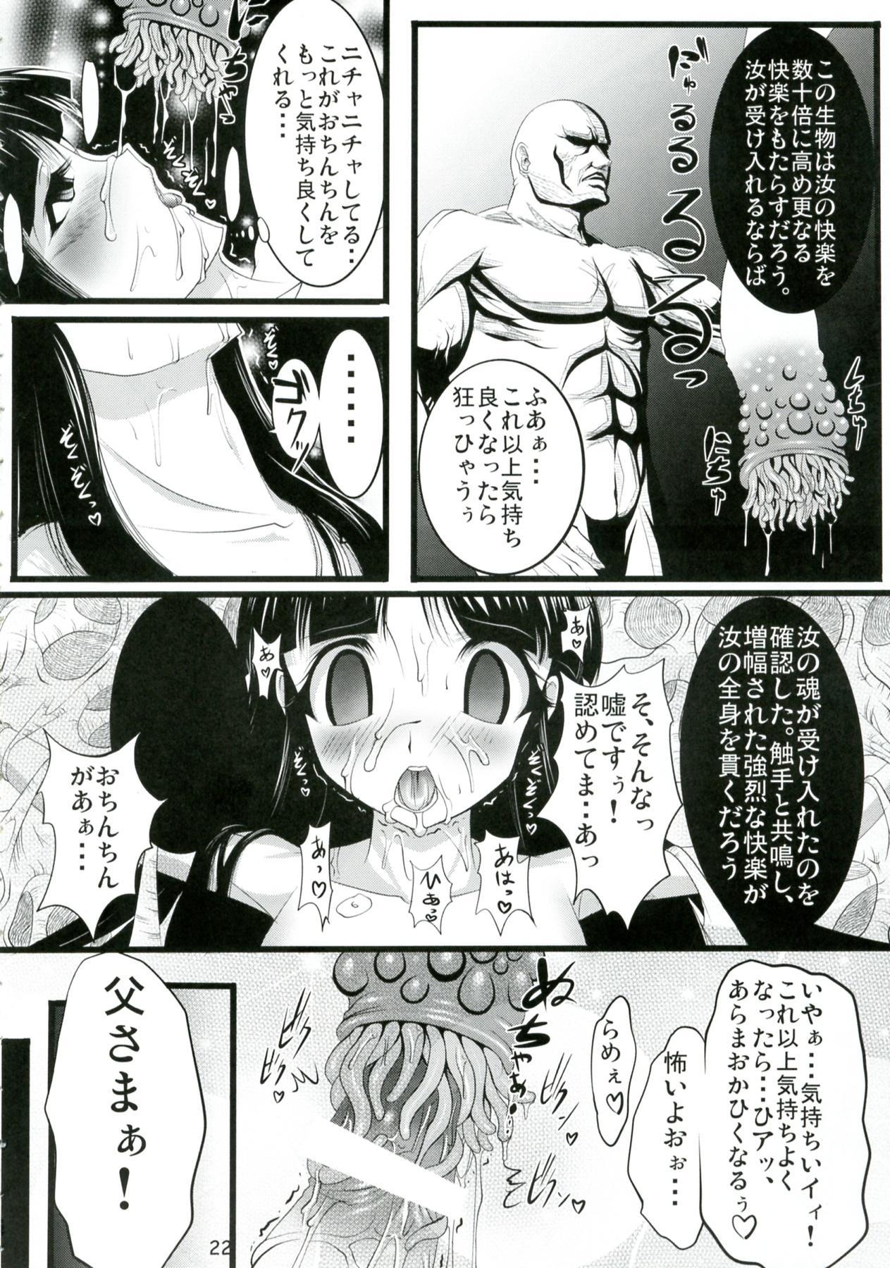 Chiehemenoko Sono no Ichi 21