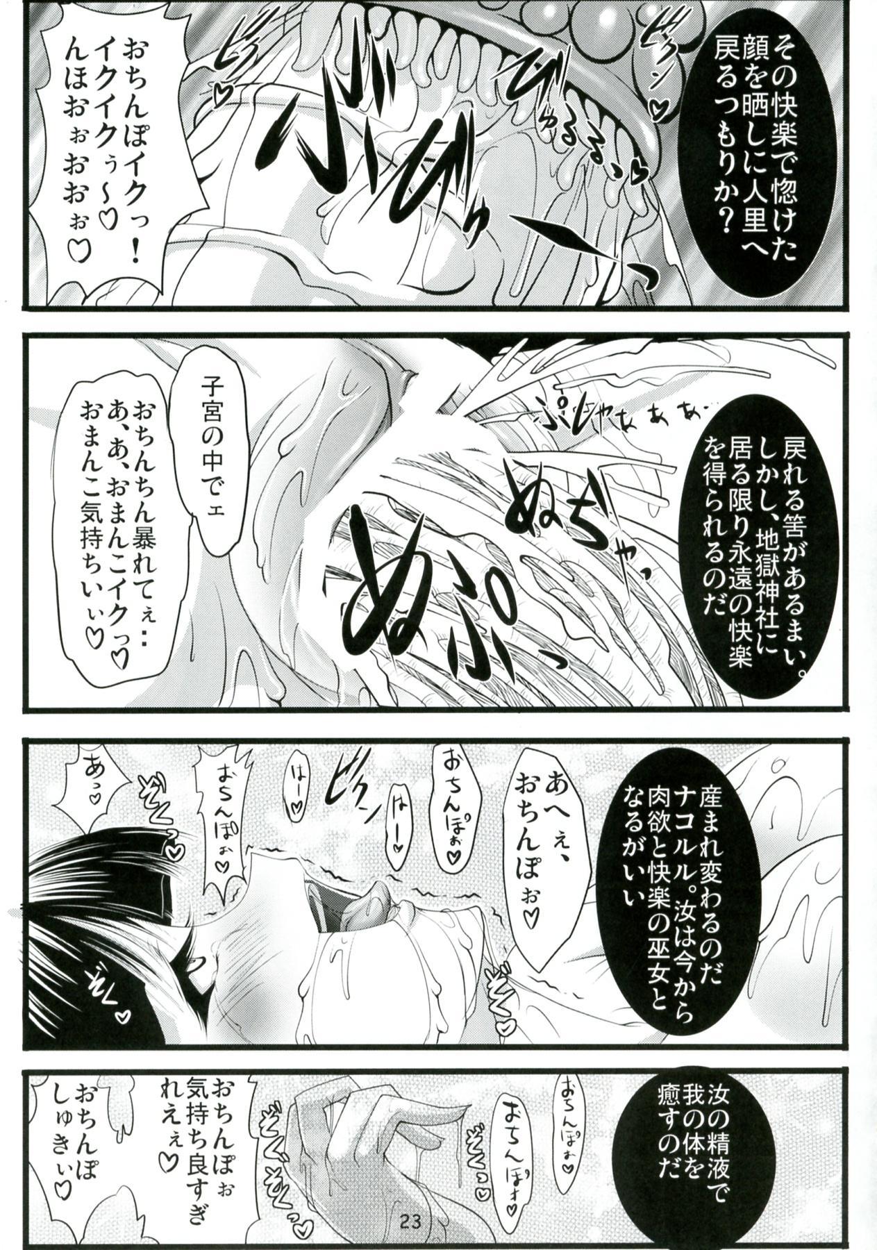 Chiehemenoko Sono no Ichi 22